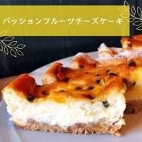 沖縄糸満産 Naturl passion 無農薬 パッションフルーツチーズケーキ