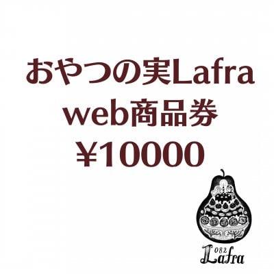 おやつの実Lafra WEB商品券¥10000分