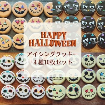 【10枚入】HALLOEEN アイシンングクッキー