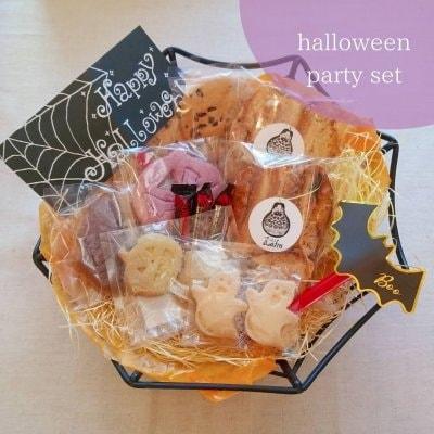 ★10/29または10/30 ★ 店頭受け取りのみ halloween party set【10/20予約締め切り】