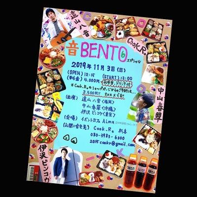 2019年11月3日(日) お弁当と音楽のコラボイベント音BENTO❻ スペシャル!! Cook_R。×遠山八音×中山春翠×伊沢ビンコウ♪