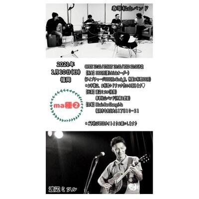 2021年1月10日(日) 〜食と音楽と人を繋ぐイベント〜ma種❷