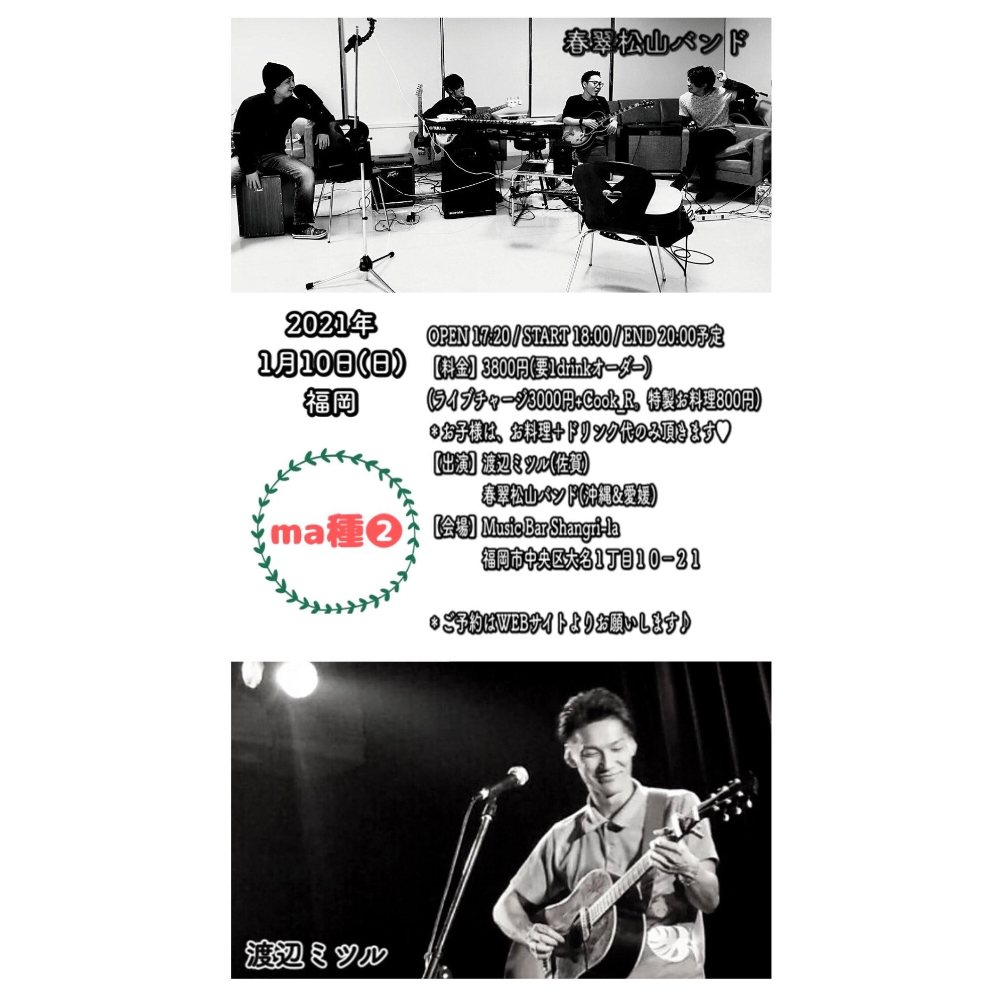 2021年1月10日(日) 〜食と音楽と人を繋ぐイベント〜ma種❷のイメージその1