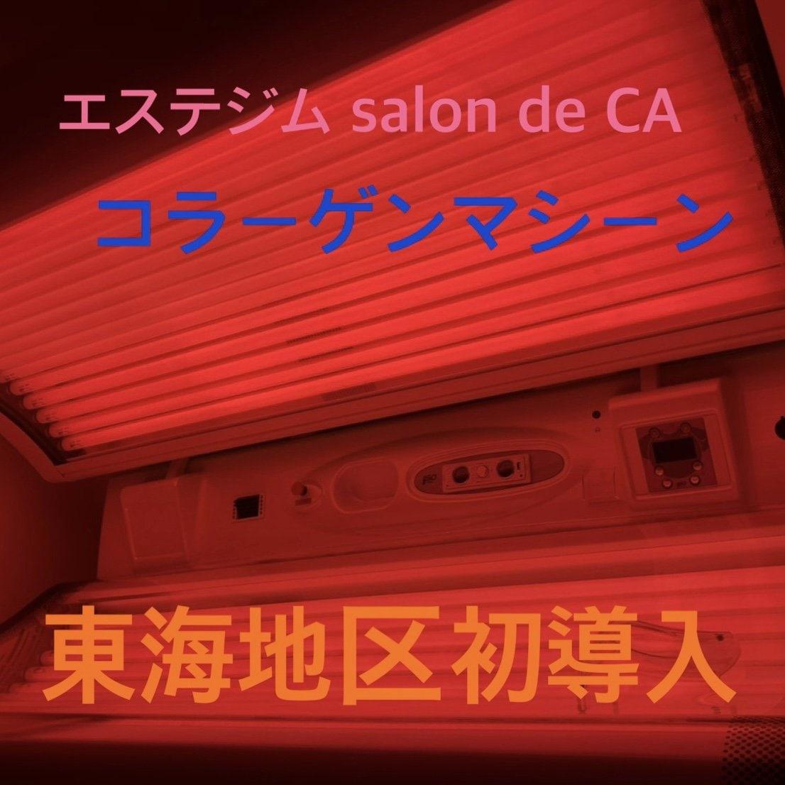 コラーゲンマシン体験チケットのイメージその1