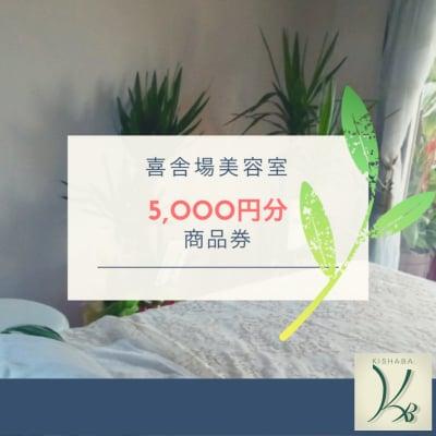 商品券【5,000円分】 (店頭払いのみ)
