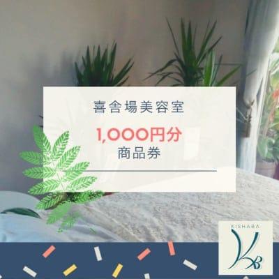 商品券【1,000円分】 (店頭払いのみ)