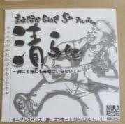 清らに まよなかしんや 5thアルバムCD