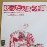 我ったぁ島・沖縄 まよなかしんや 1stアルバムCD