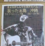 ベストソング集 我ったぁ島・沖縄 まよなかしんや 6thアルバムCD
