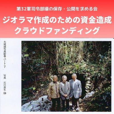 5000円【クラウドファンディング】第32軍司令部壕の保存・公開を求める会を応援する資金造成