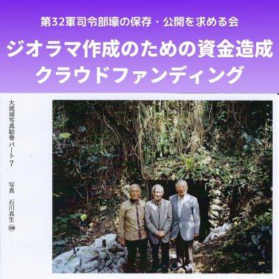 1000円【クラウドファンディング】第32軍司令部壕の保存・公開を求める会を応援する資金造成