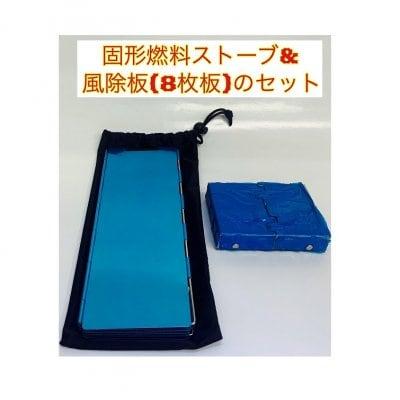 【固形燃料ストーブ&風除板セット】
