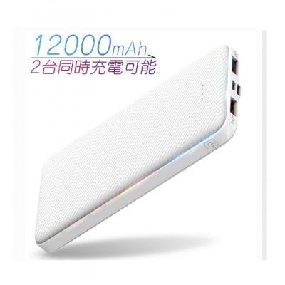 モバイルバッテリー12000mh