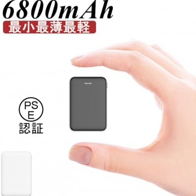 モバイルバッテリー 6800mAh