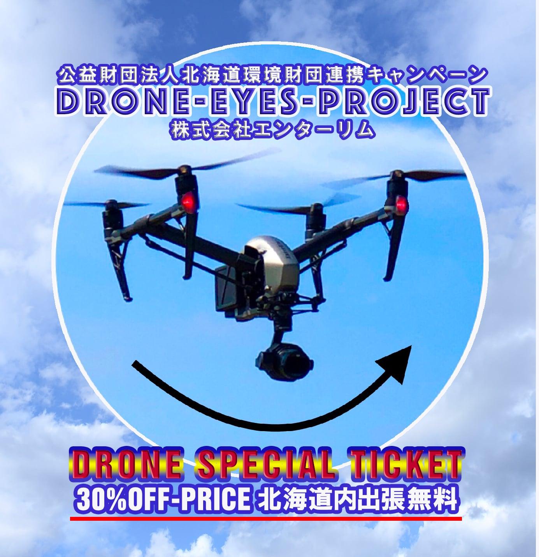 ドローン空撮スペシャルチケット<公益財団法人北海道環境財団連携キャンペーン>のイメージその1