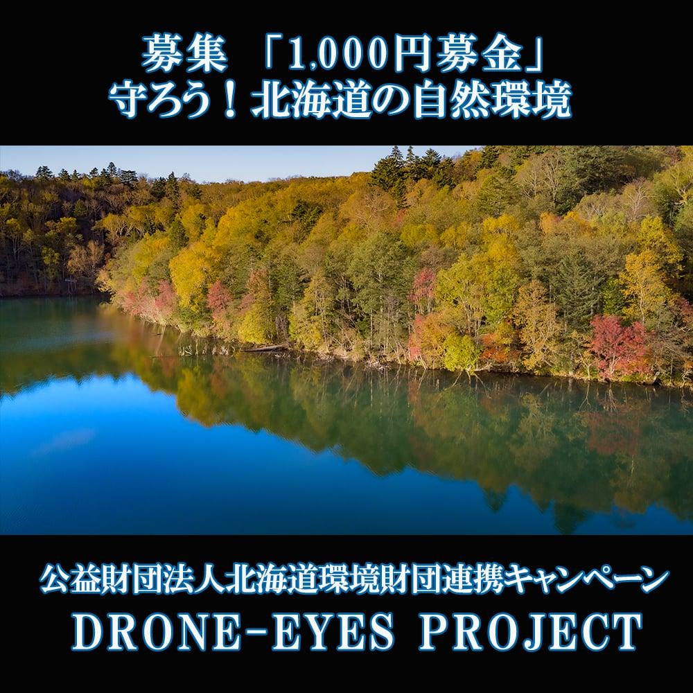 募集「1000円募金」! 守ろう!! 北海道の自然環境(公益財団法人北海道環境財団&ドローン空撮の連携企画)のイメージその1