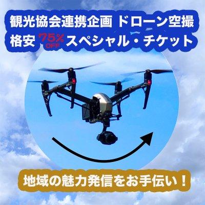「観光協会連携企画」ドローン空撮チケット(北海道限定)