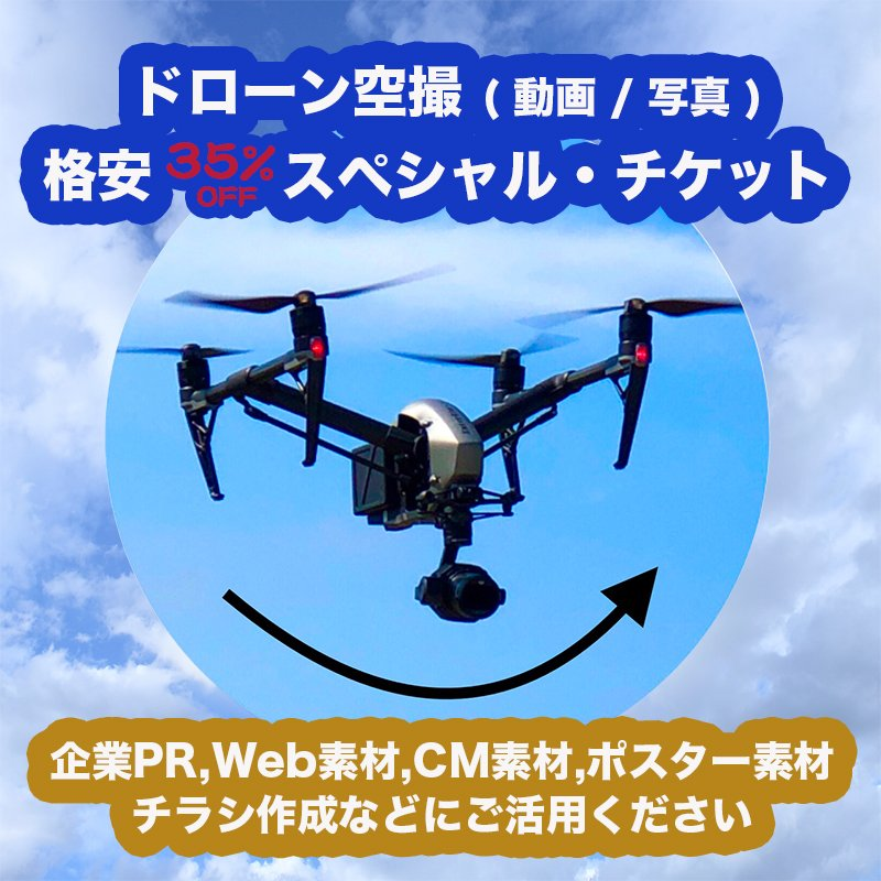 ドローン空撮 企業向け35% OFF チケット(北海道限定)のイメージその1