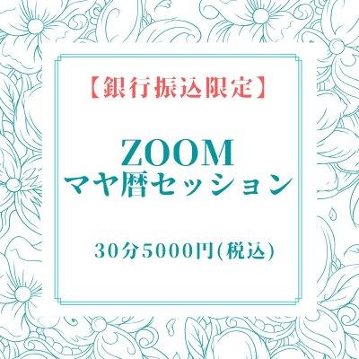 【現金振込専用】[ZOOM]マヤ暦セッション30分/♪オープンキャンペーンにつき1000ポイントプレゼント♪オンラインzoomセッション/各務原市のマヤ暦サロン青い梨/