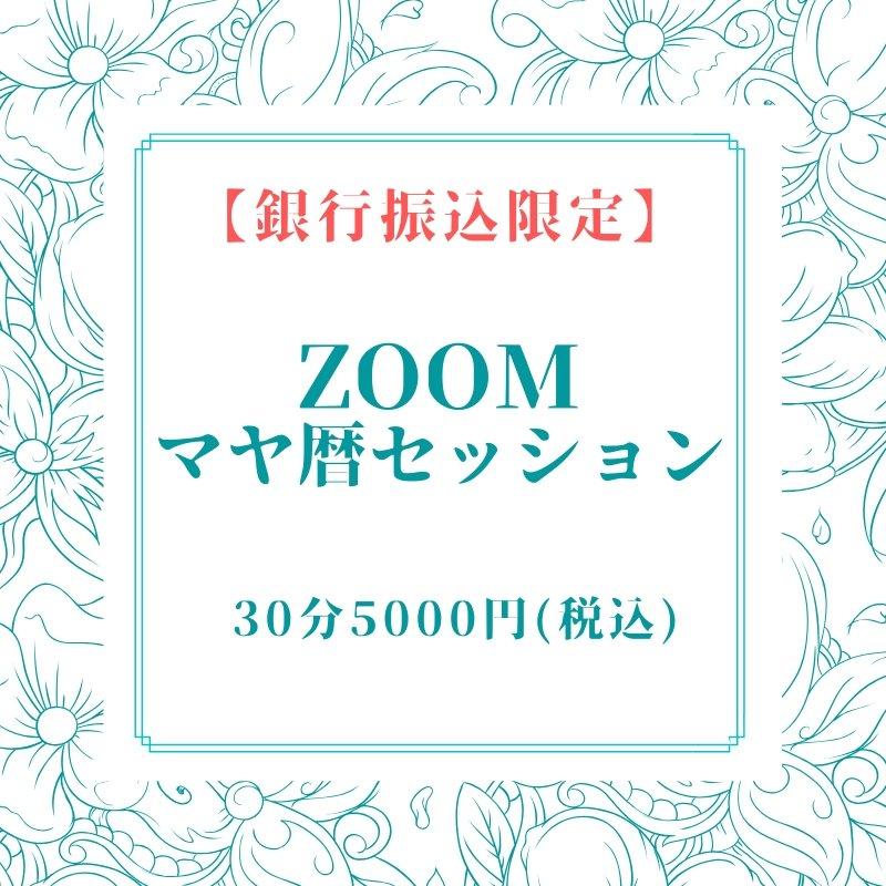 【現金振込専用】[ZOOM]マヤ暦セッション30分/♪オープンキャンペーンにつき1000ポイントプレゼント♪オンラインzoomセッション/各務原市のマヤ暦サロン青い梨/のイメージその1