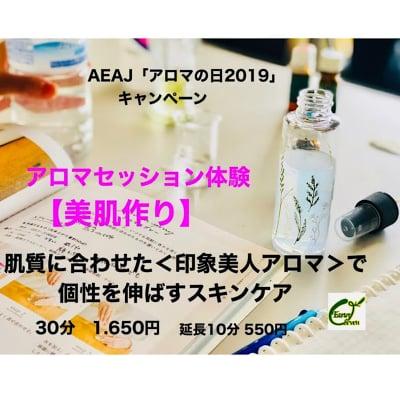 アロマの日2019「美肌作り」アロマセッション体験*沖縄那覇&横浜あざみ野