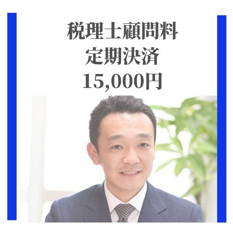 税理士顧問料1万5千円|定期決済のイメージその1