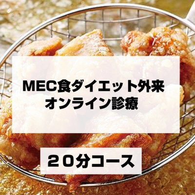 MEC食ダイエット外来 オンライン診療〈20分〉zoomによる個別診療
