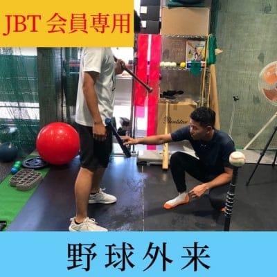 JBT会員専用 野球外来|【動作改善指導】