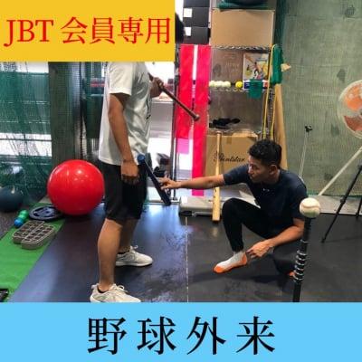 JBT会員専用 野球外来