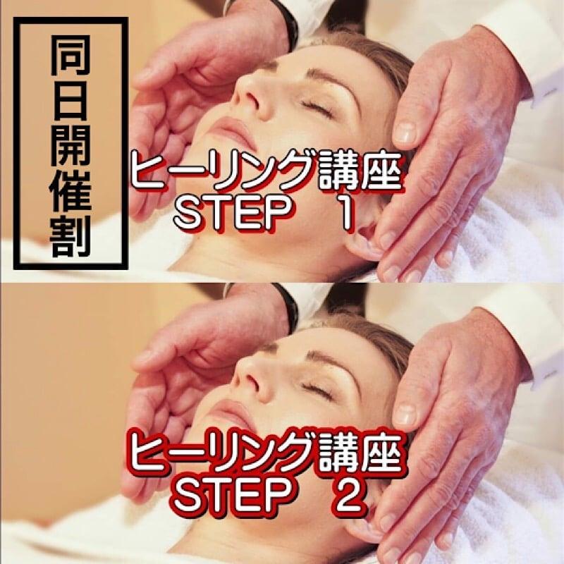 10/5(土)in東京 他では教えてくれないレイキの隠された秘密がわかるヒーリング講座 STEP1・STEP2 プレミアム会員のイメージその1