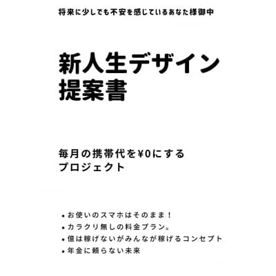 ペンギン概要ページ制作(フォーム無し)