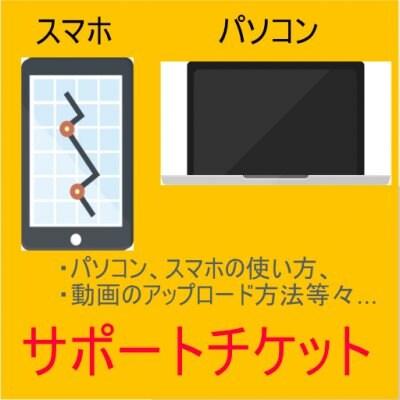チケット掲載記念【現地払いのみ】パソコン、スマホ関連サポートチケット