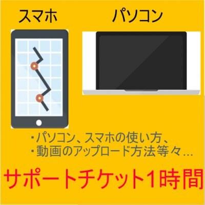 【現地払い・銀行振込】パソコン、スマホ関連サポートチケット1時間