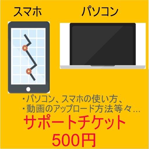 パソコン、スマホ関連サポートチケット500円のイメージその1