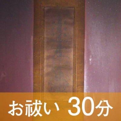お祓い【無料鑑定後】30分 5,500円