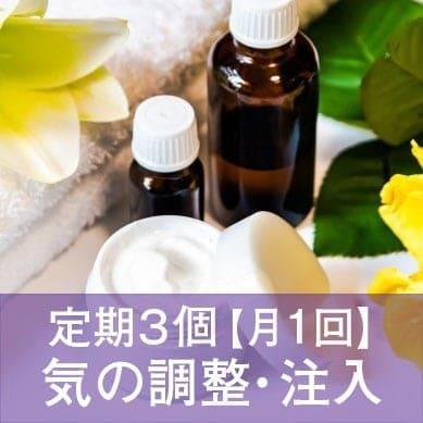 【定期3個(月1回)】健康食品 高級化粧品 日常消耗品など 気の調整 注入