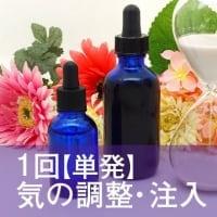 【1回のみ 単発】健康食品 高級化粧品 日常消耗品など 気の調整 注入