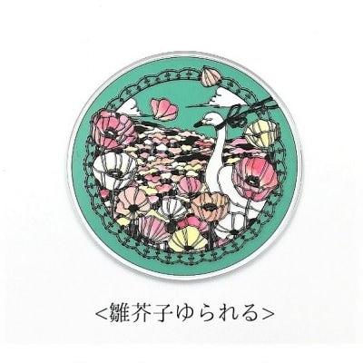 切り絵/大橋忍デザインガラスコースター 【雛芥子ゆられる】