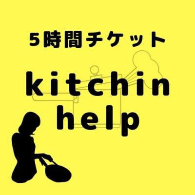 【飲食店様限定】キッチンヘルプ5時間チケット