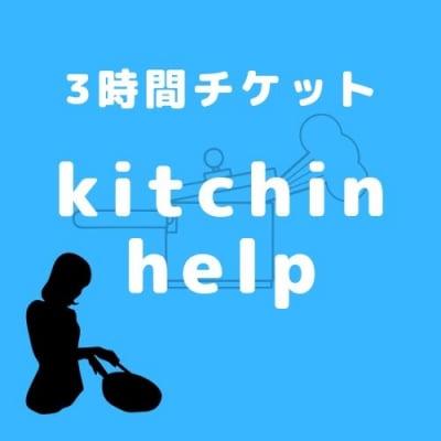 【飲食店様限定】キッチンヘルプ3時間チケット
