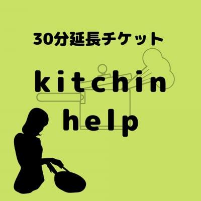 【飲食店様限定】30分延長チケット
