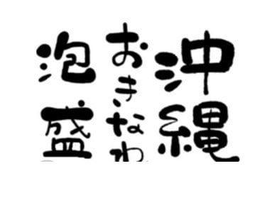 J様専用 泡盛松藤1升瓶×6本&送料