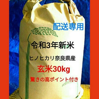 数量限定【全国配送専用】500P付き/玄米→精米可『ヒノヒカリ』30kg 8000円/ハリーのベジタブルBOX