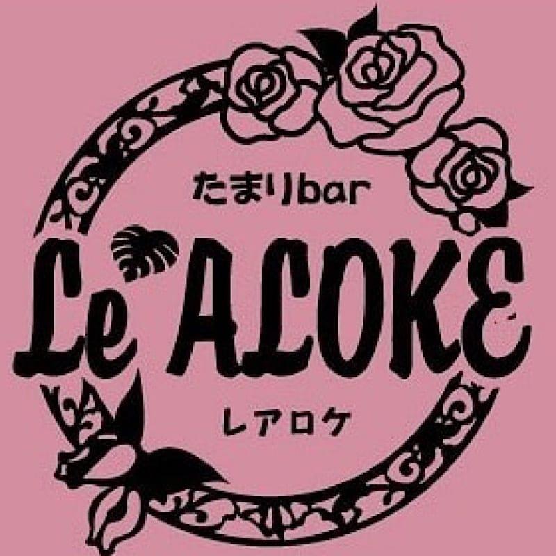 【現地払い専用】 Le'ALOKEweb チケットのイメージその1