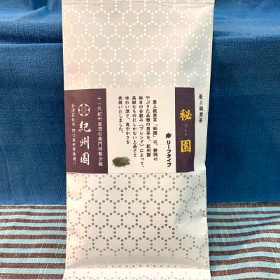 煎茶 秘園 100g【紀州園オリジナルブレンド】やぶきた品種・普通蒸しの最上級煎茶