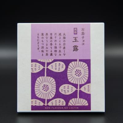 【お茶屋の本格お茶チョコ】 岡部 玉露チョコレート