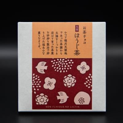 【お茶屋の本格お茶チョコ】 天領 ほうじ茶チョコレート