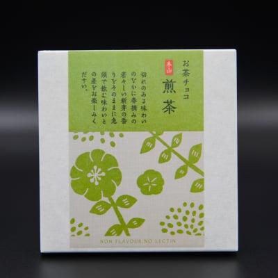 【お茶屋の本格お茶チョコ】 本山 煎茶チョコレート