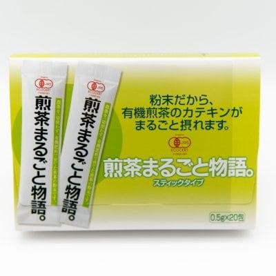 煎茶まるごと物語。【粉末有機煎茶】個包装スティックタイプ【カテキンパワーで抗ウイルス・栄養たっぷりの緑茶で免疫力アップ】