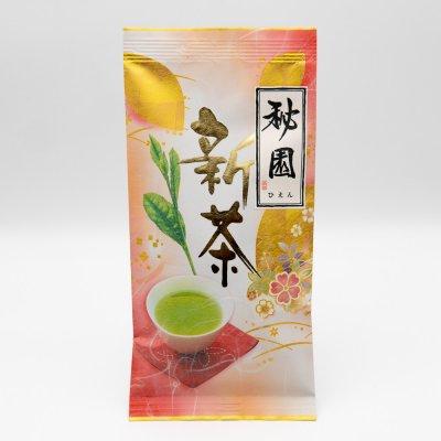 2020年初摘み新茶【送料無料】煎茶 秘園 100g【紀州園オリジナルブレンド】やぶきた品種・普通蒸しの最上級煎茶【カテキンパワーで抗ウイルス・栄養たっぷりの緑茶で免疫力アップ・コロナに負けるなキャンペーン】
